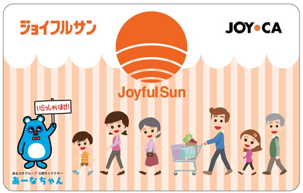 JOY・CA(ジョイ・カ)カードを使ってお得に利用しよう!